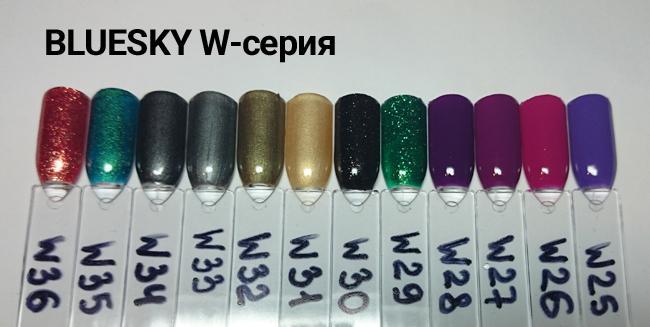 Bluesky W-серия